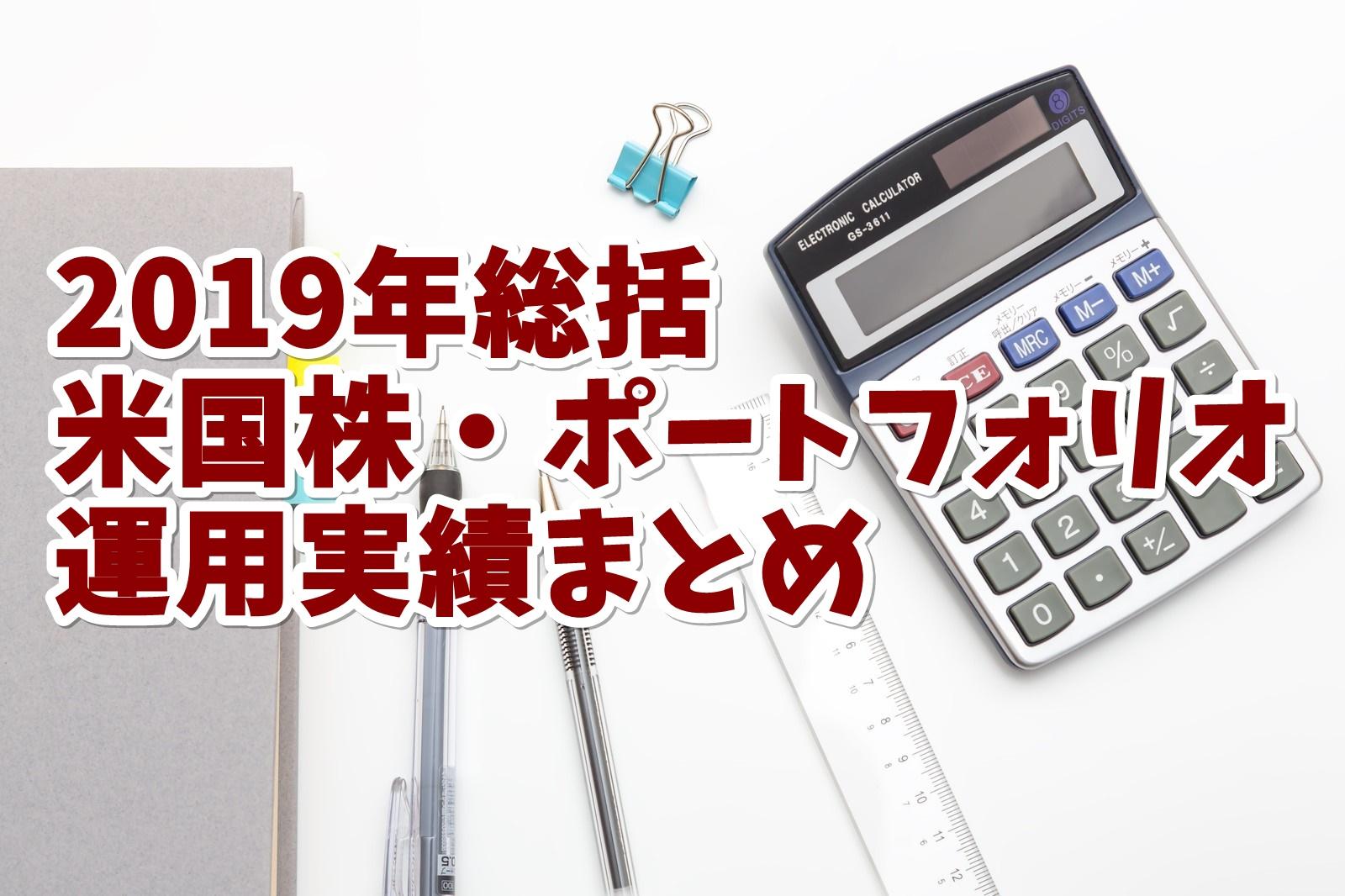 【米国株】2019年運用実績とポートフォリオ