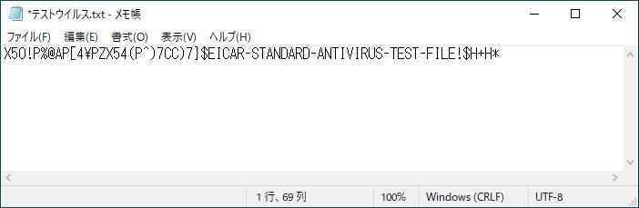 EICAR Standard Anti-Virus Test File