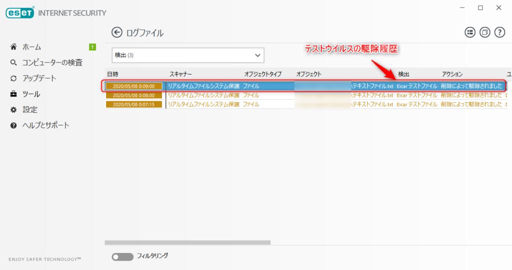EICAR テスト用ウイルスでセキュリティソフトの動作確認